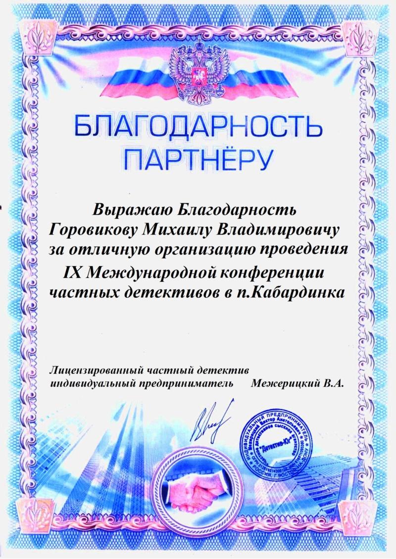 9 Конференция Международного объединения детективов Кабардинка. Aaau_s11