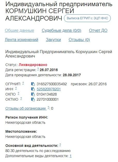 Нижегородская область Кормушкин С.А. оказывает противоправные услуги не являясь Ч.Д. Aai10