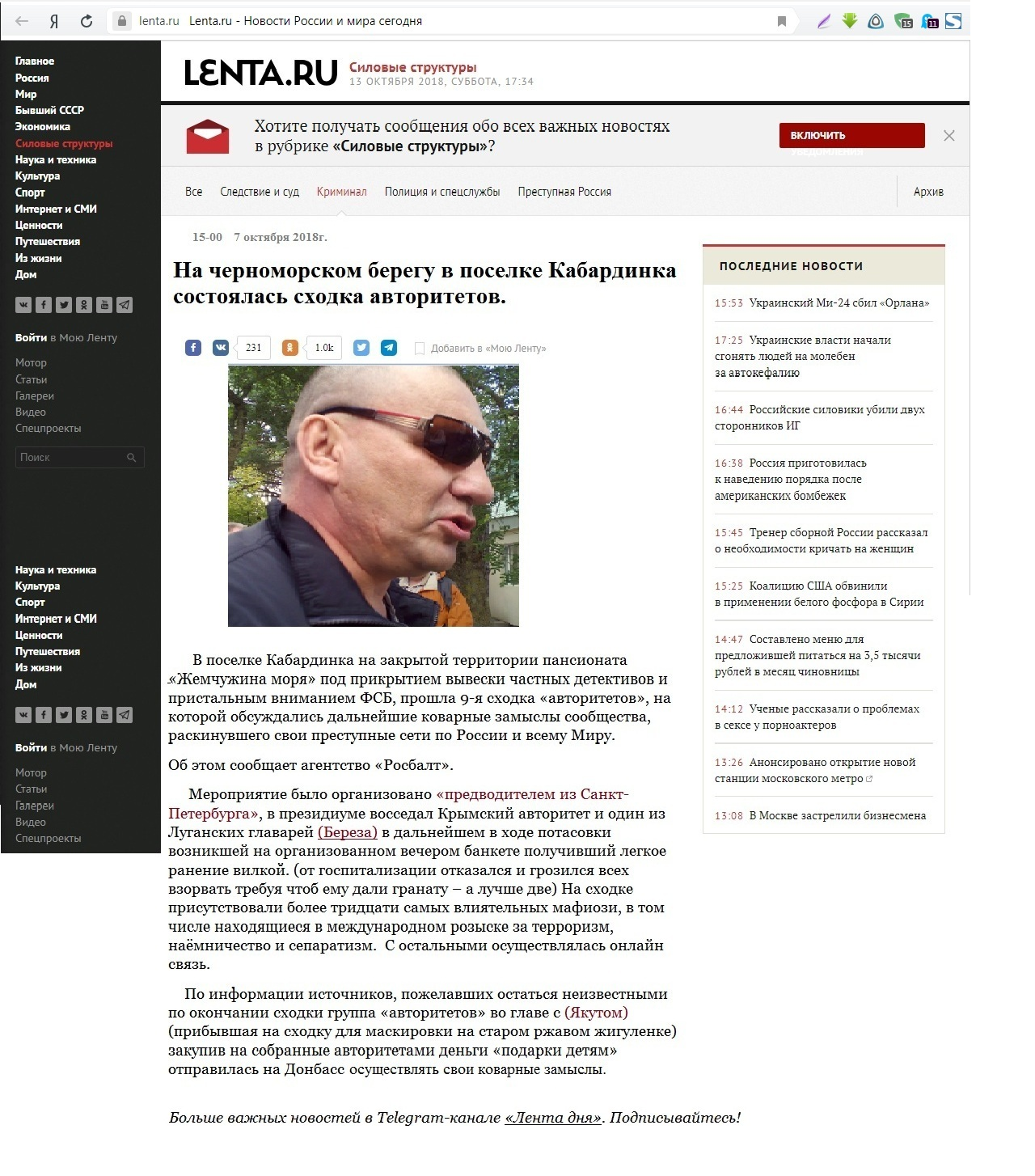 9 Конференция Международного объединения детективов Кабардинка. Caa_aa11