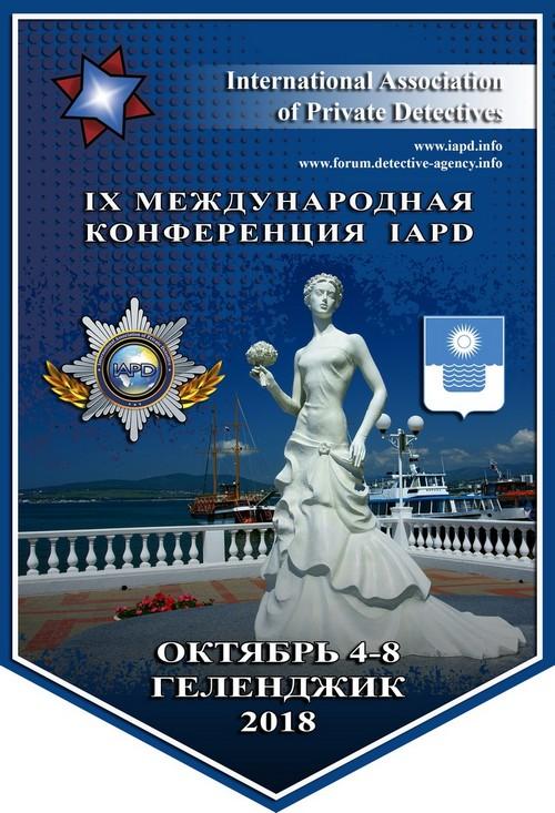 9 Конференция Международного объединения детективов Кабардинка. No_ix_10