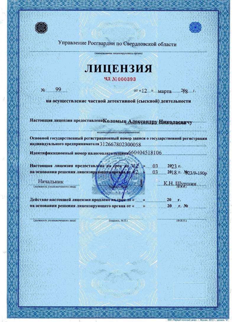 Детективное агентство ОПЦИОН Oa_au10