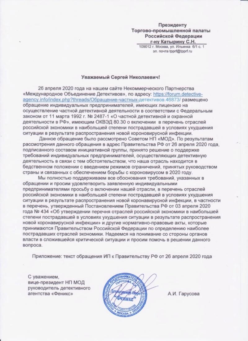 ОБРАЩЕНИЕ ЧАСТНЫХ ДЕТЕКТИВОВ S_110