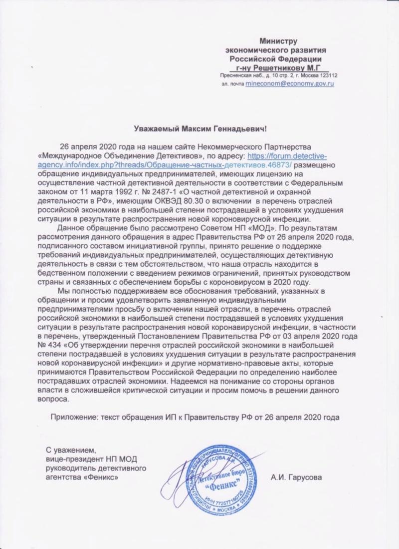 ОБРАЩЕНИЕ ЧАСТНЫХ ДЕТЕКТИВОВ S_210