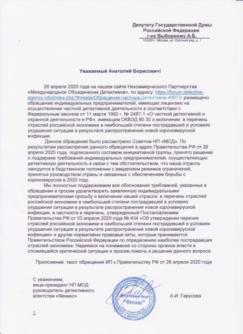 ОБРАЩЕНИЕ ЧАСТНЫХ ДЕТЕКТИВОВ S_310