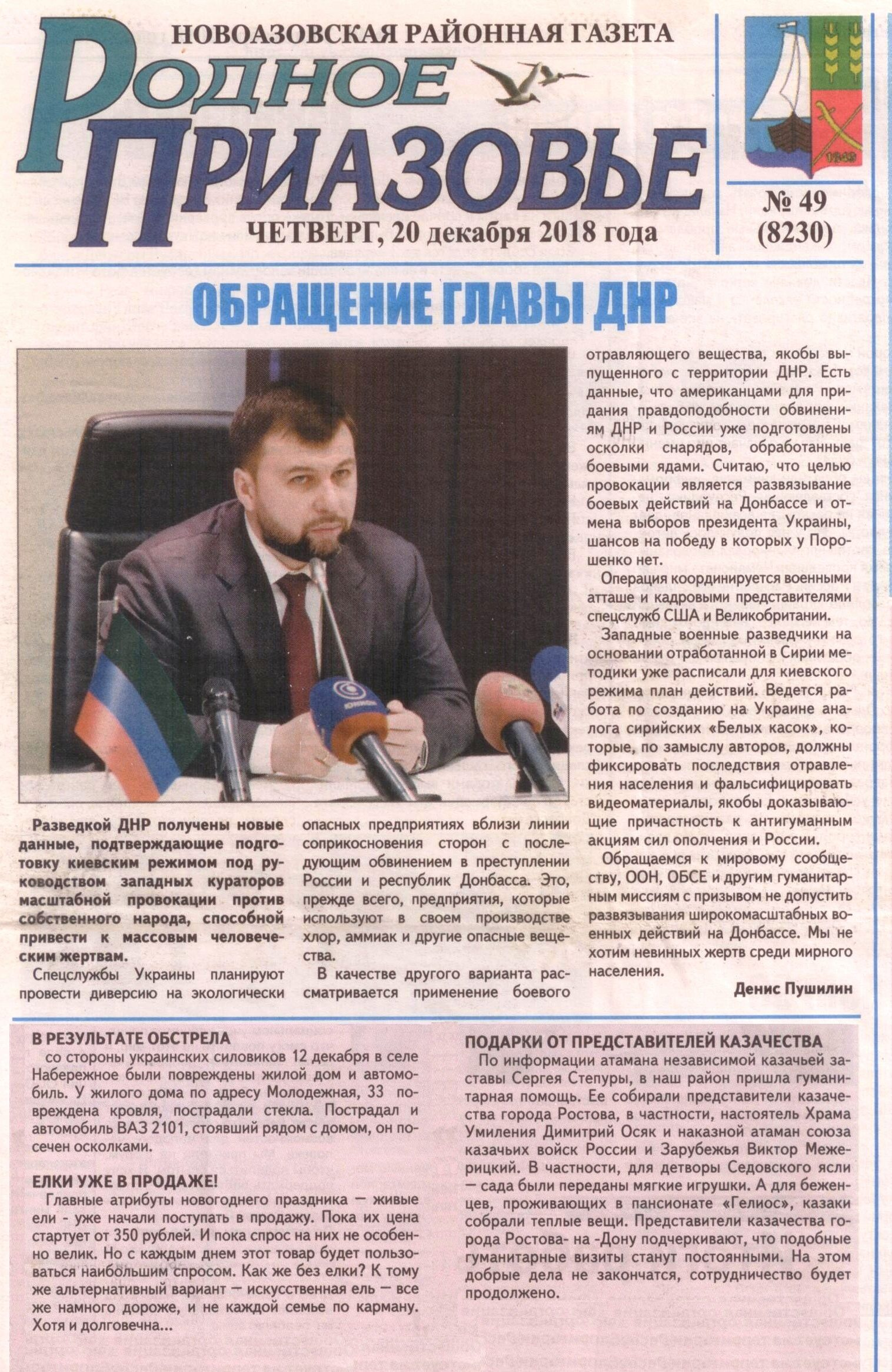 Новый 2019 год на Донбассе. Sa_au10