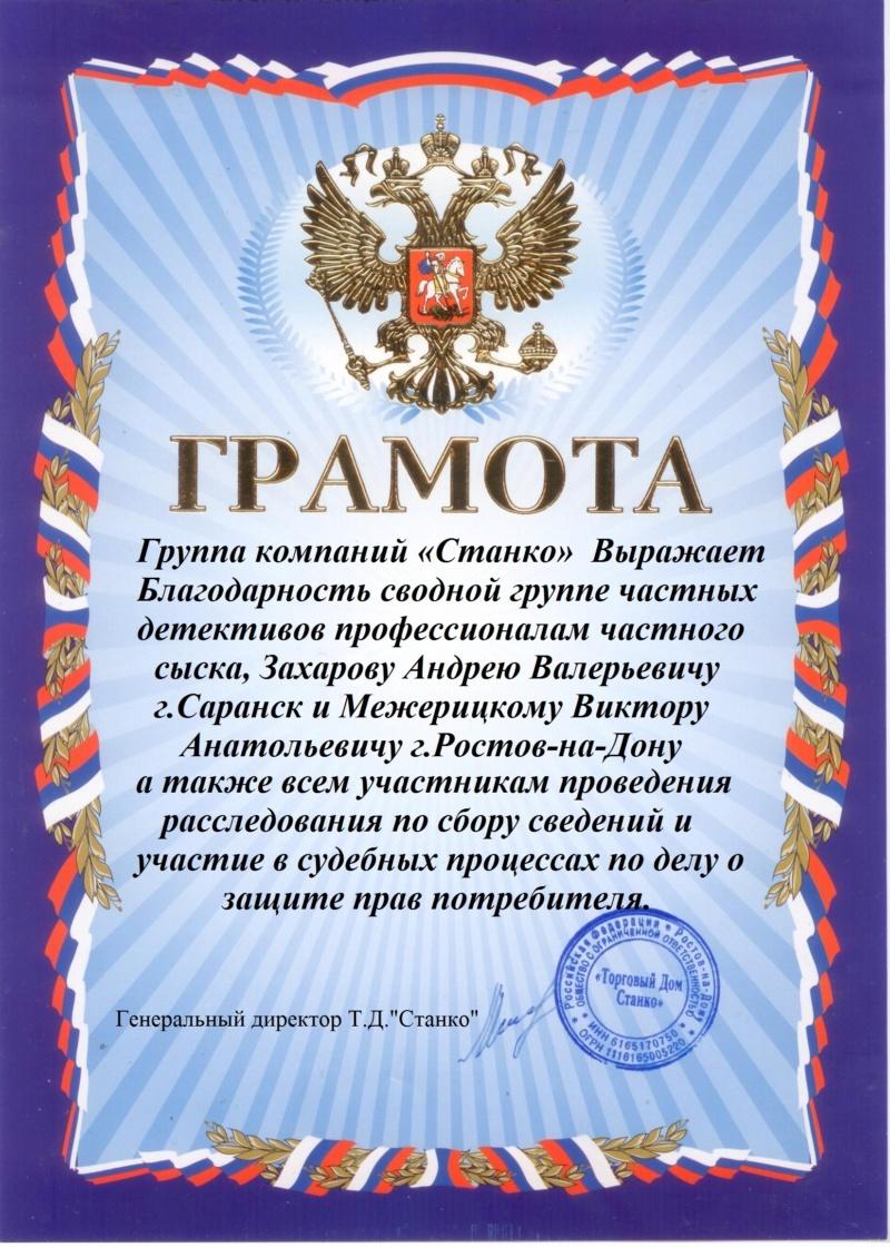 САГА О СТАНКЕ или ДЕТЕКТИВНОЕ РАССЛЕДОВАНИЕ Saa_s_10