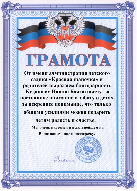 9 Конференция Международного объединения детективов Кабардинка. Saa_u10