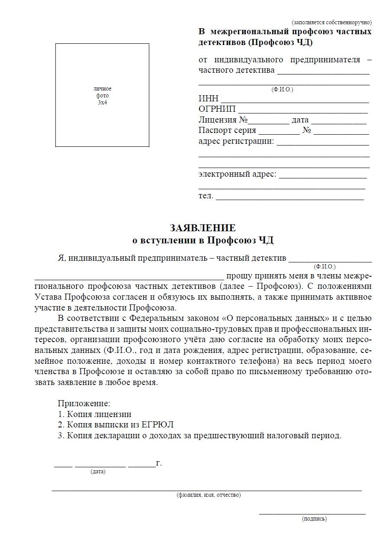 Процедура вступления в профсоюз. U_s10