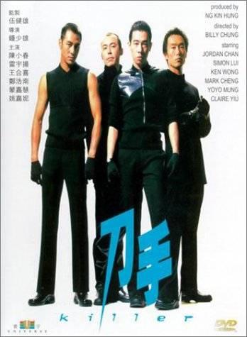 Killer - Billy Chung - 2000 Killer10
