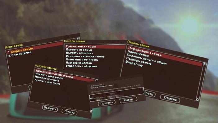 Была добавлена система семей Rtx8mr10