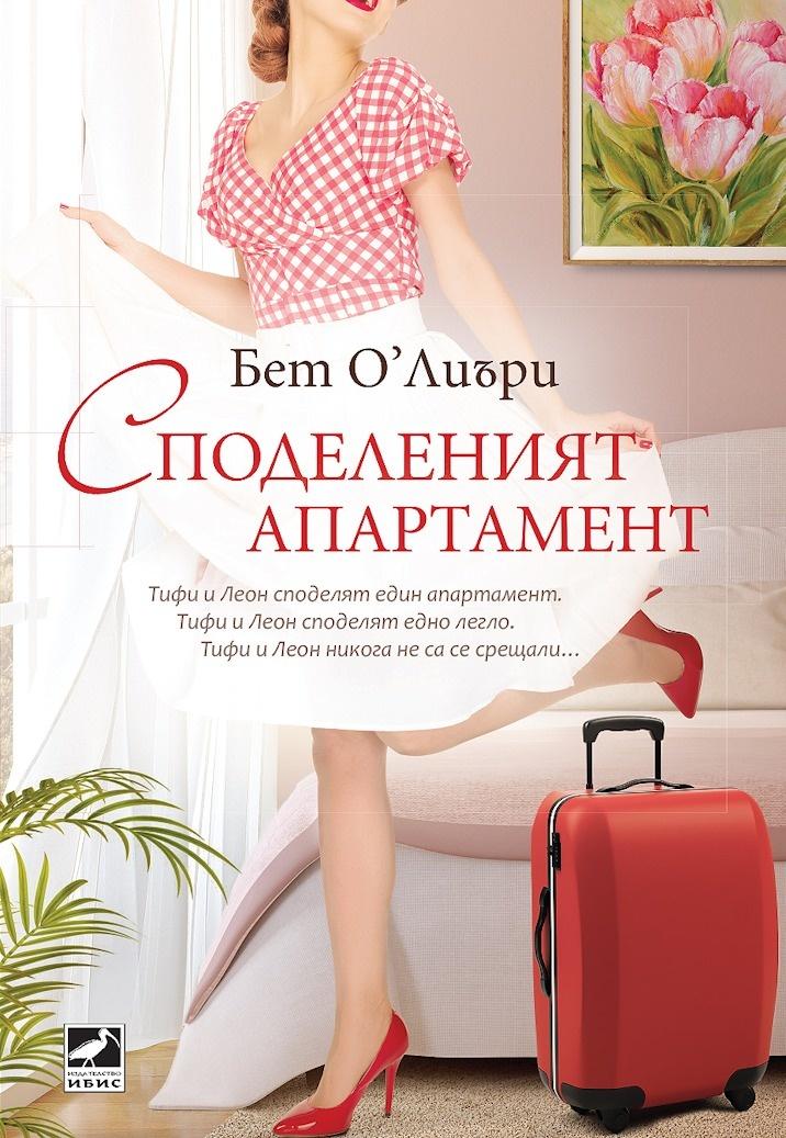 Коя е последната книга, която си купихте? 21836410