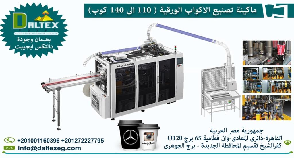 ماكينة تصنيع الاكواب الورقية فائقة السرعة بنظام التحكم الذكي 144