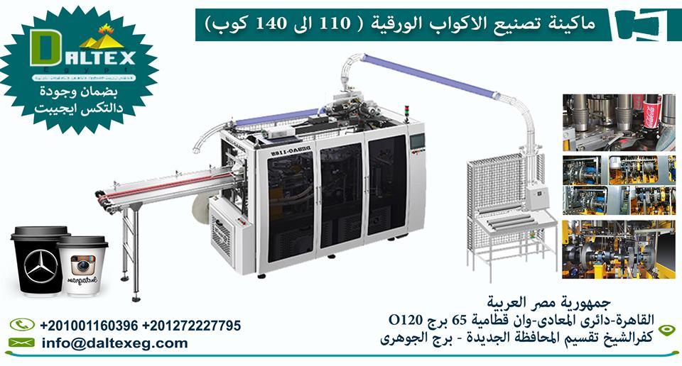 ماكينة تصنيع الاكواب الورقية فائقة السرعة بنظام التحكم الذكي 69351713