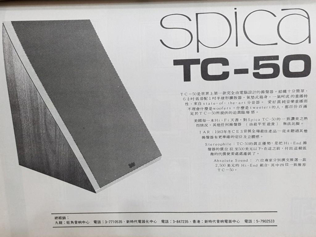 Spica TC-50 Speaker (Price Revised) 20191024