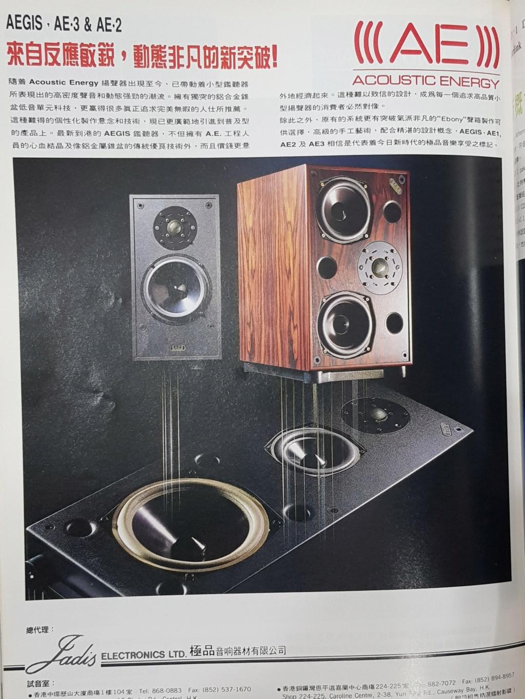 Acoustic Energy Aegis Model 1 speaker (New old stock) 20191063