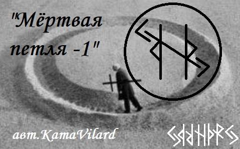 """""""Мертвая петля-1""""  15994110"""