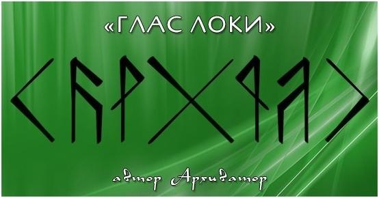 "СТАВ ""ГЛАС ЛОКИ"" АВТОР АРХИВАТОР 16018110"