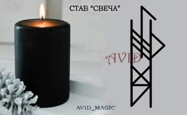 """Став """"Свеча"""" (Чистка от негатива) 16170210"""
