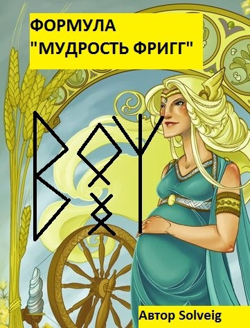 """Формула """"Мудрость (милость) Фригг"""".  Автор Solveig.  16257510"""