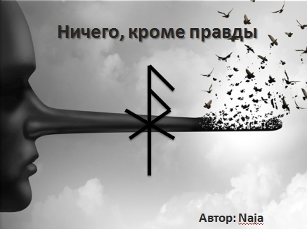 """Став """"Ничего, кроме правды"""" , автор Naja     16267510"""