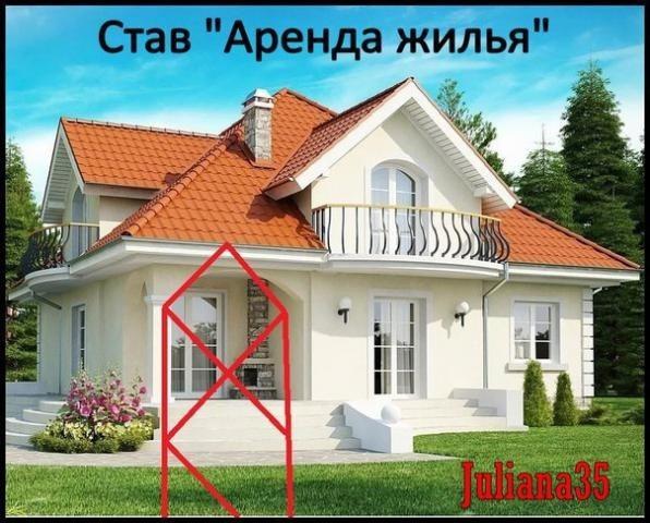 Став «Аренда жилья»  16303110