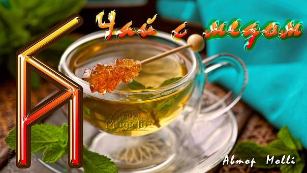 """Рунический став """"Чай с мёдом"""", автор Molli 16306510"""