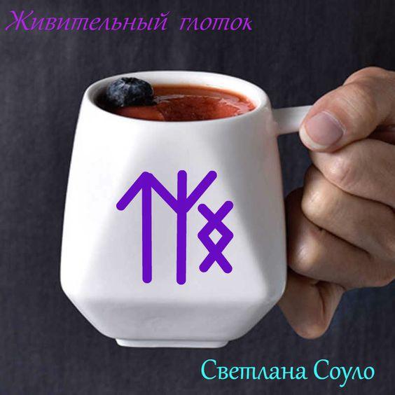 Живительный глоток,автор Светлана Соуло 16308310