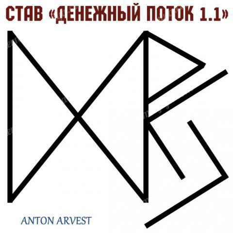 """Став """"Денежный поток автор Arvest  16334910"""