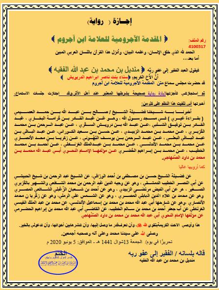 إعلان نتيجة وأسماء الُمجازين فى متن الآجرومية - صفحة 4 Ae_eay10