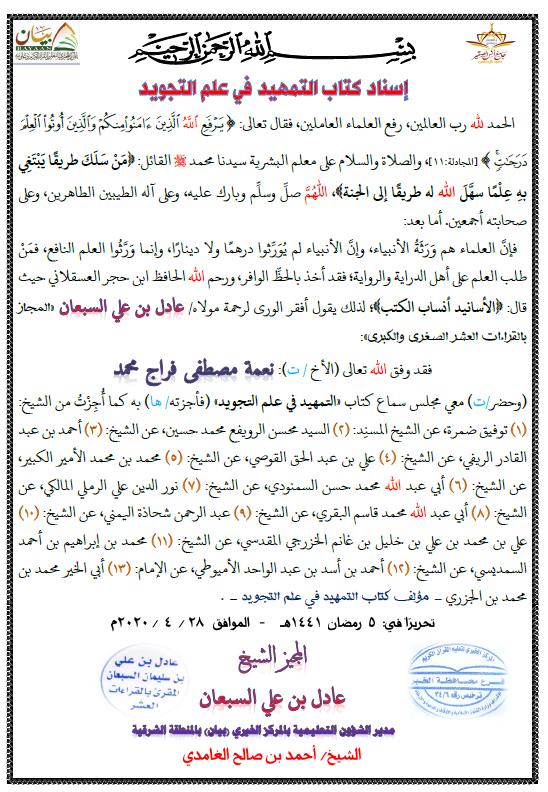 إجازات كتاب التمهيد في علم التجويد - صفحة 9 Iyo_aa10