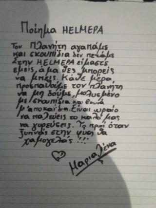Γεια σας κορίτσια της HELMEPA!!! 16064610