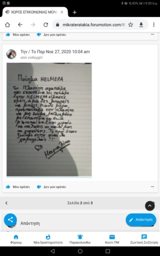 Γεια σας κορίτσια της HELMEPA!!! Screen14