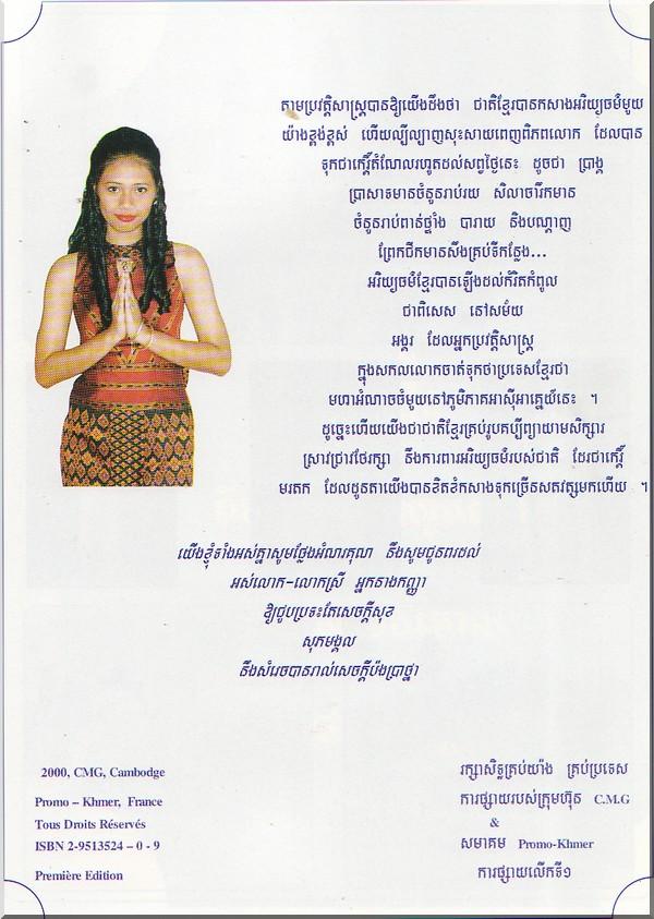 Protes Khmer 00111