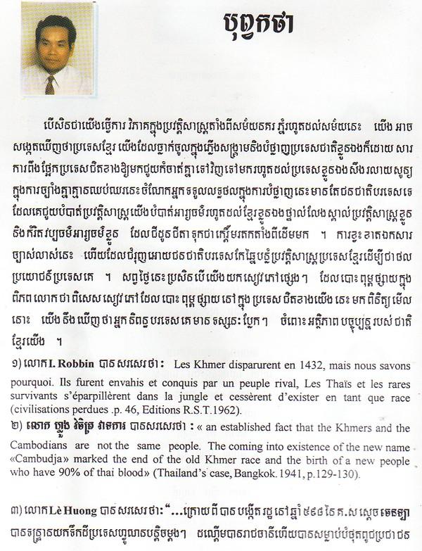 Protes Khmer 00116