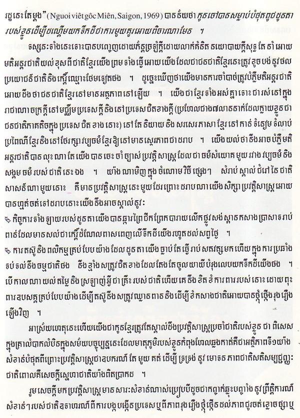 Protes Khmer 00117