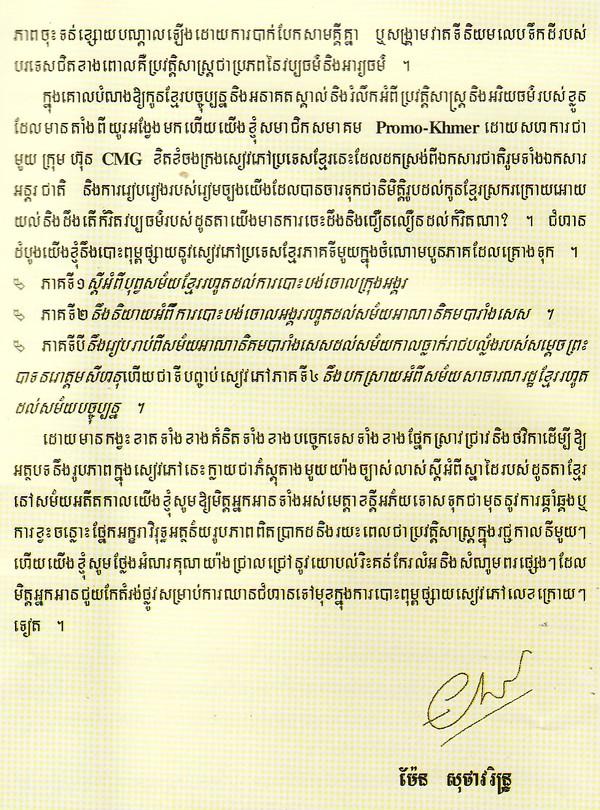 Protes Khmer 00118