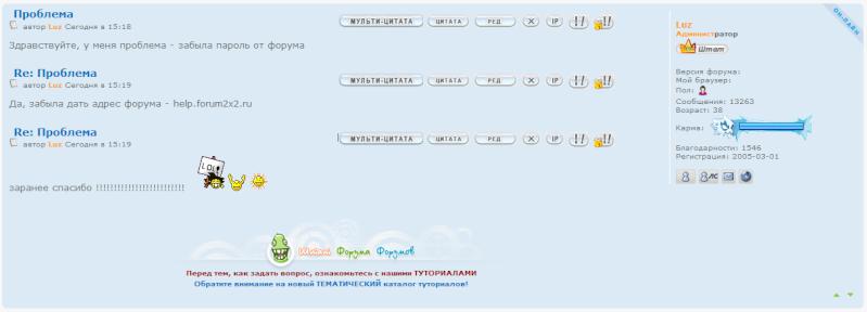 Склейка написанных подряд сообщений (PhpBB2 и PhpBB3) Double11