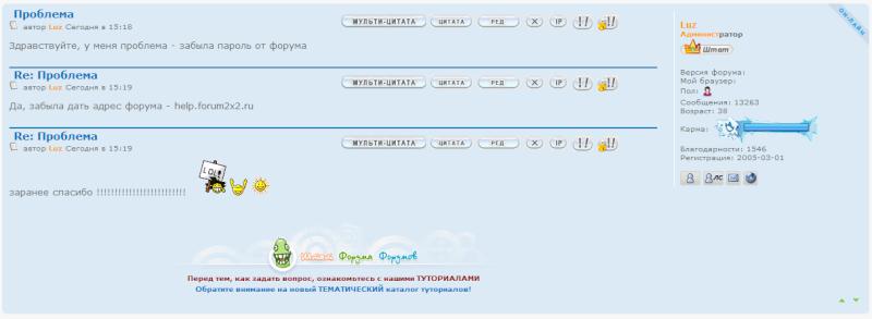 Склейка написанных подряд сообщений (PhpBB2 и PhpBB3) Double13