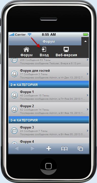 Мобильная версия форума Rumobi14