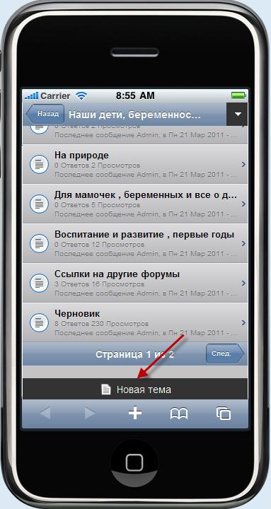 Мобильная версия форума Rumobi15