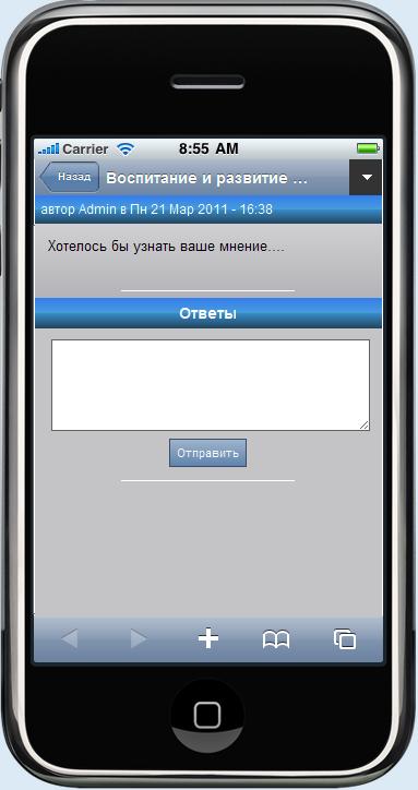 Мобильная версия форума Rumobi17