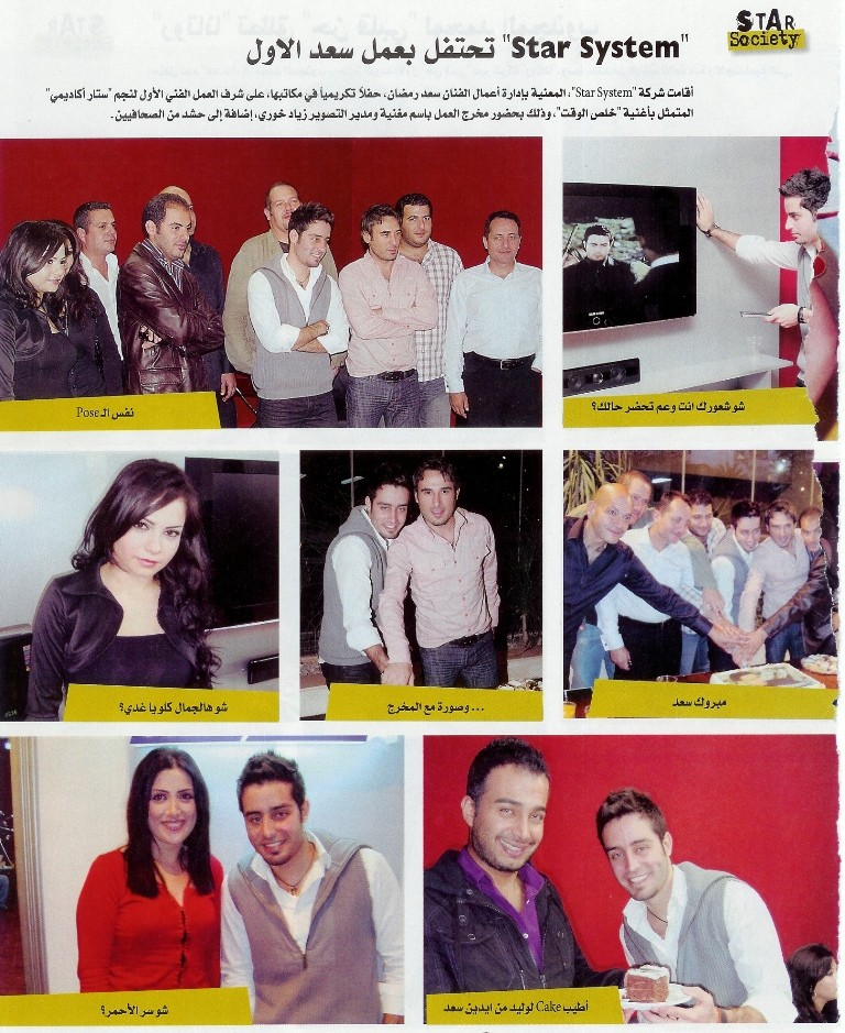 A party about clip Saad Ramadan by Star system Star_s10