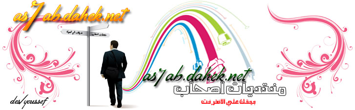as7ab.dahek.net