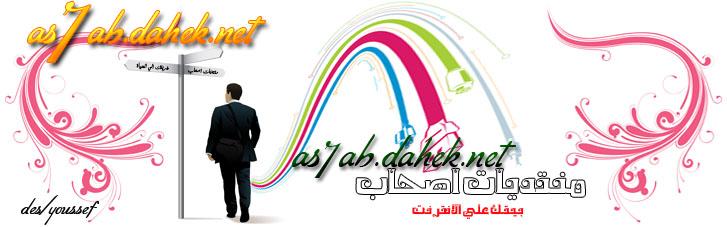 as7ab.dahek.net