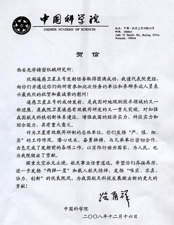 """Lancement du Satellite """"YaoGan-5"""" par une CZ-4B à TSLC 20081212"""