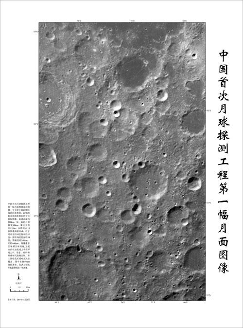 La Chine pourrait lancer un engin lunaire d'ici 2012 Chang-10