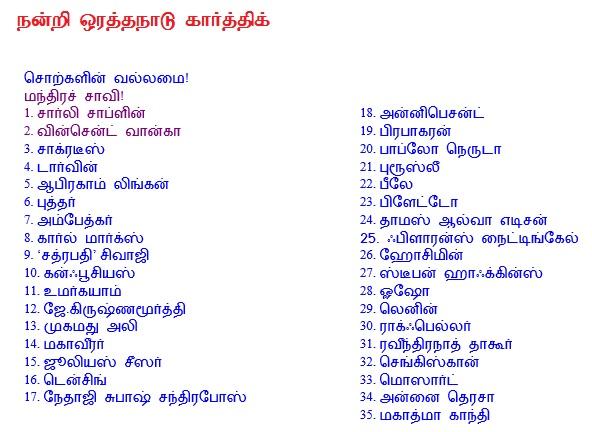 மந்திரச்சொல் (மூன்றே பக்கங்களில் முழு வரலாறு ) Karthi10