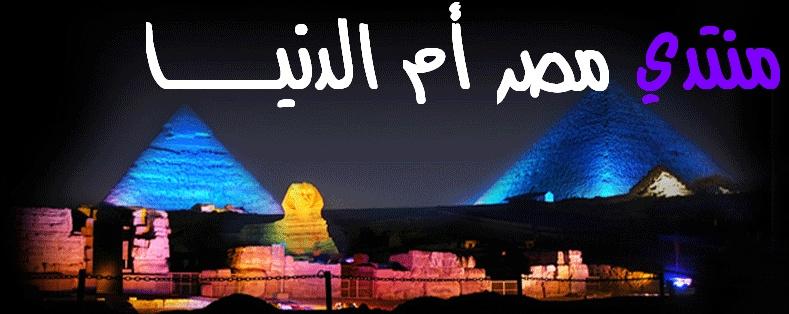منتدى مصر أم الدنيا