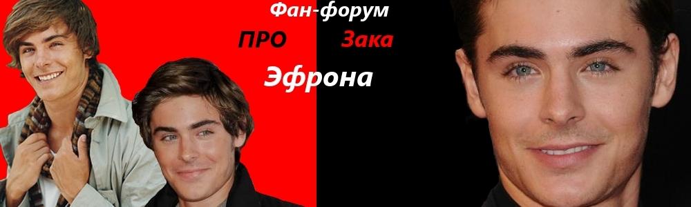 | Зак Эфрон | Zac Efron |