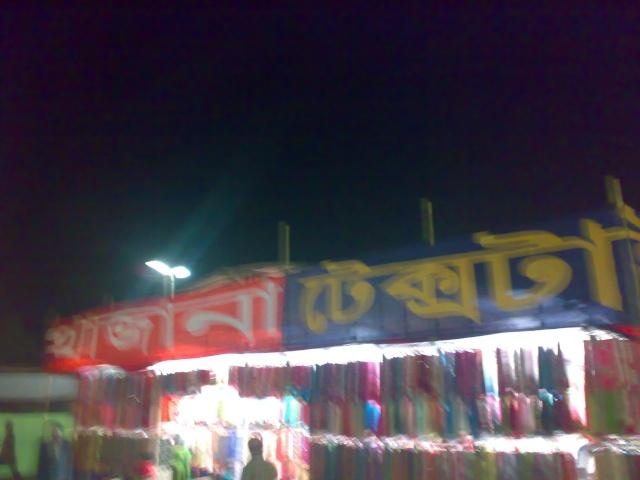 Cox's Bazar Banijjo Mela Dec'08 19122011